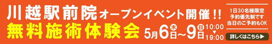川越駅前院オープンイベントのお知らせ