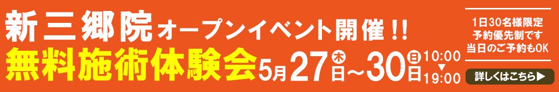 新三郷院オープンイベントのお知らせ