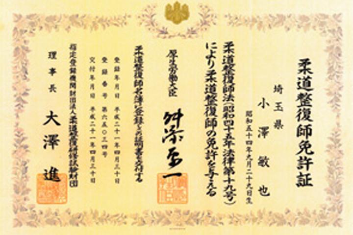 小澤 敏也 院長